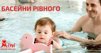 Басейни Рівного для дітей: ціни, фото, контакти