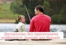 10 порад для батьків дошкільників про дисципліну