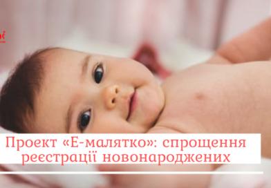 Проект «Е-малятко»: спрощення реєстрації новонароджених