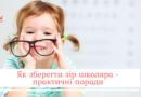 Як зберегти зір школяра – практичні поради