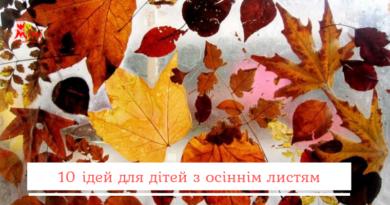 10 ідей для дітей з осіннім листям