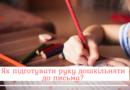 Як підготувати руку дитини до письма: 10 вправ для розвитку дрібної моторики