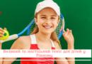 Великий та настільний теніс для дітей у Рівному