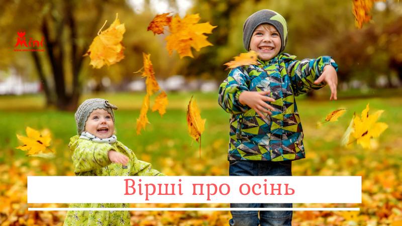 15 українських віршів про осінь