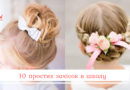 10 простих зачісок у школу