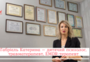 Габрієль Катерина – дитячий психолог, травматерапевт, EMDR-терапевт