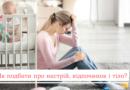 На допомогу стомленій матусі: як подбати про настрій, відпочинок і тіло