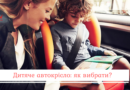 Дитяче автокрісло: як вибрати?