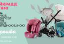Магазин дитячих візочків та автокрісел «Хорошка»