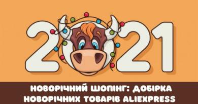 Новорічний шопінг: добірка новорічних товарів AliExpress