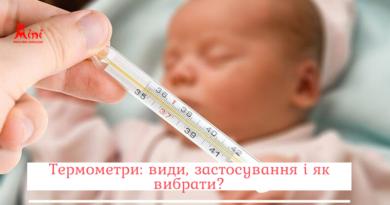 Термометри: види, застосування і як вибрати?