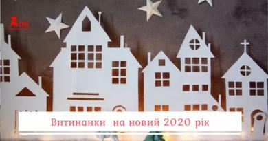 Витинанки 2020