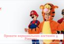 Прокати карнавальних костюмів та святкового одягу для дітей у Рівному