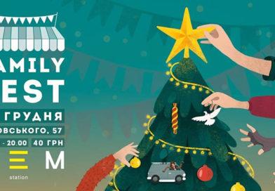 Рівнян запрошують на сімейний фестиваль до Львова