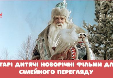 Старі дитячі новорічні фільми для сімейного перегляду
