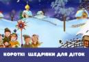Короткі щедрівки для діток (тексти)