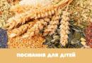 Посівання (засівання) на українській мові для дітей