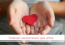 Солодкі валентинки: 10 ідей для привітань на День святого Валентина