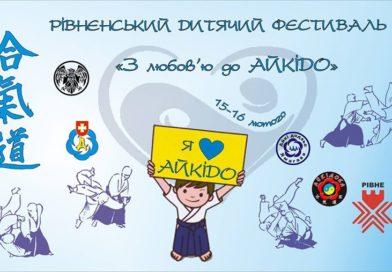 Зимовий рівненський дитячий фестиваль Айкідо