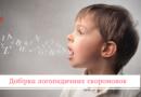 Усуваємо дефекти мовлення дитини вдома. Добірка логопедичних скоромовок