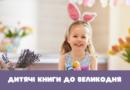 5 книг, які варто подарувати малюкам до Великодня