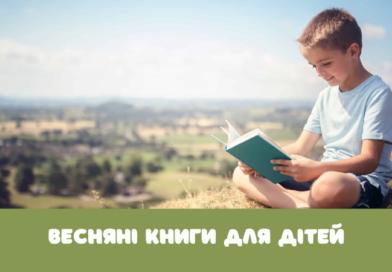 Цікаві весняні книги для дітей