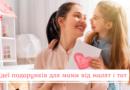 Ідеї листівок для мами