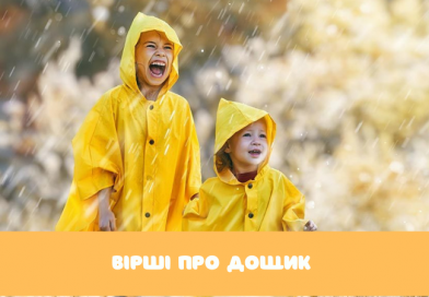 Вірші про дощик для дітей