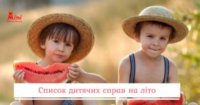 Список дитячих справ на літо