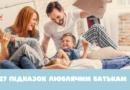 27 підказок люблячим батькам