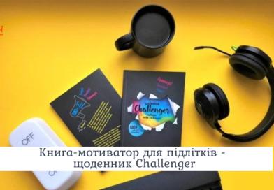 Українці видали дитячукнигу-мотиватор – щоденник Challenger