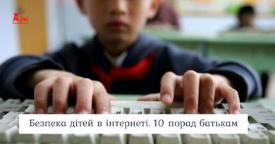 Безпека дітей в інтернеті. 10 порад батькам