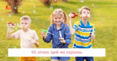 10 літніх ідей на серпень