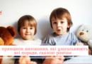 4 принципи виховання, які узагальнюють всі поради, сказані раніше