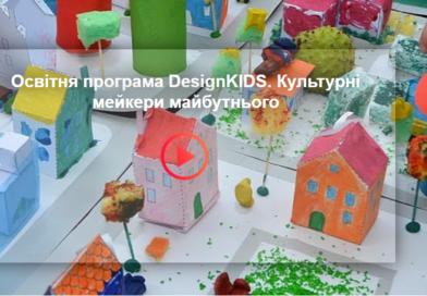 Підтримайте освітню платформу – DesignKIDS: дизайн для дітей