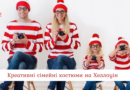 Креативні сімейні костюми на Хеллоуін