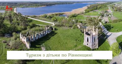 Замки, палаци та архітектурні пам'ятки Рівненщини: туризм з дітьми. Частина 1