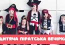 Піратська вечірка – ідеї