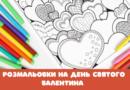Розмальовки на день святого Валентина