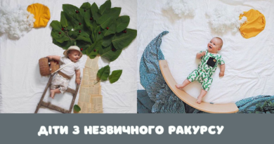 Цікаві ідеї фото малюків