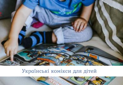 Українські комікси для дітей