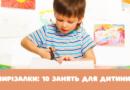 Вирізалки: 10 занять для дитини