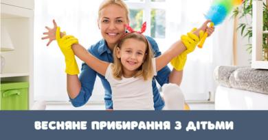 Весняне прибирання: 6 порад, як провести  його разом з дітьми