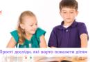 Прості досліди, які варто показати дітям