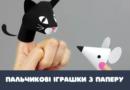 Пальчикові іграшки з паперу – своїми руками