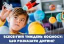 Всесвітній тиждень космосу: що розказати дитині?