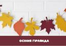 Осіння гірлянда з паперових листочків