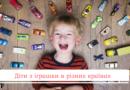 Діти та іграшки в різних країнах