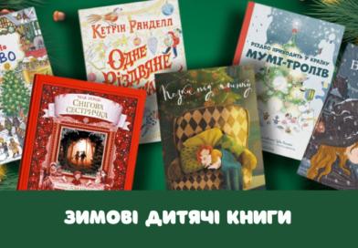 Дитячі зимові книги