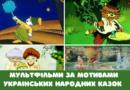 Мультфільми за мотивами українських народних казок
